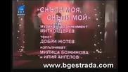 Милица Божинова и Илия Ангелов – Скъпа моя , скъпи мой (1986)