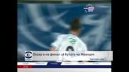 """""""Оксер"""" е на финал за Купата на Франция"""