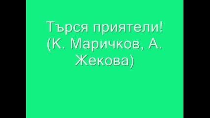 Търся приятели! (к. Маричков, А. Жекова)