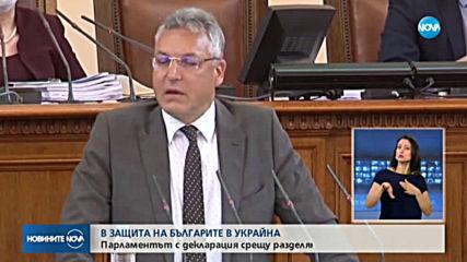 НС с декларация срещу разделянето на българската общност в Украйна