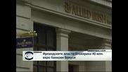 Ирландските власти блокираха 40 млн. евро банкови бонуси