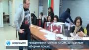 Неподготвени членове на СИК затрудняват изборния процес