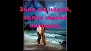 Десислава - Знае ли някой