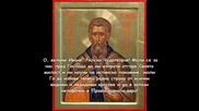 Похвална песен за св.иван Рилски Чудотворец