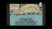 Телешко с балсамов оцет, пържени картофи, кюфтета от кисело зеле, брауни - Бон апети (24.01.2014г.)