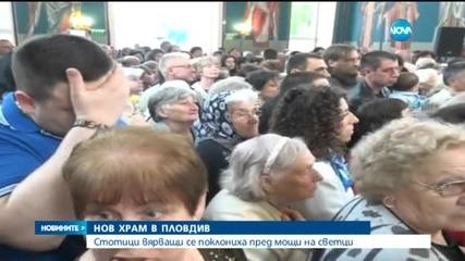 Стотици вярващи присъстваха на освещаването на храм в Пловдив