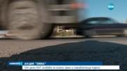 """АКЦИЯ """"ЗИМА"""": КАТ започва масови проверки за изправността на колите"""
