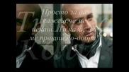 Massari - In Love Again - ( Превод )