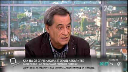 """Проф. Миланов: Бият лекари не само в Бърза помощ, това е ежедневие в """"Пирогов"""""""