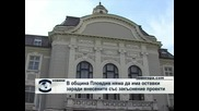 В община Пловдив няма да има оставки заради внесените със закъснение европроекти