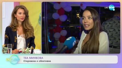 """Теа Минкова - С бебе на море - Мисия възможна - """"На кафе"""" (21.09.2020"""