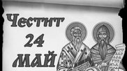 24-ти Май Ден На Славянската Писменост И Култура