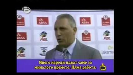 Господари на ефира - Христо Стоичков /английски/
