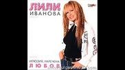 Лили Иванова - Щрих