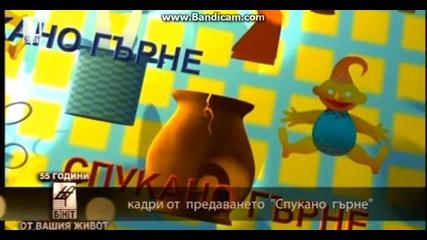 55 години от вашия живот - Спукано гърне (1999-2007)