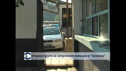 """Откриха телата на затрупаните миньори в """"Ораново"""""""