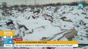 Откриха опасни отпадъци с живак на незаконно сметище