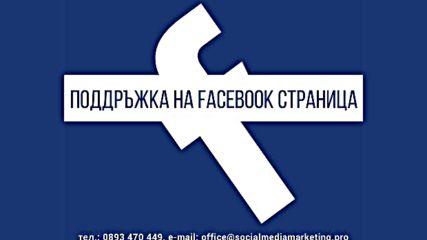 Поддръжка и управление на Facebook страница на добра цена