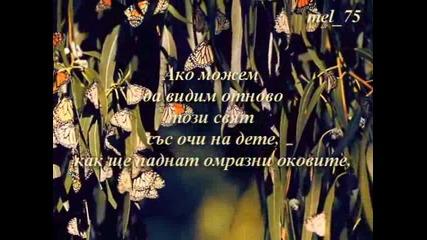 Мелодията на сърцето