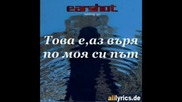 Earshot - Not Afraid + Превод