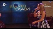 """Шоуто на Слави - Гъмзата и Цветелина Грахич – """"може ли да си поискам"""" 28.06.2013"""