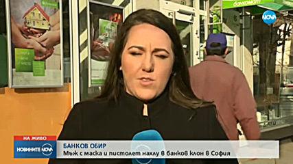 Маскиран обра банка в София