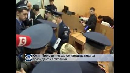 Юлия Тимошенко ще се кандидатира за президент на Украйна