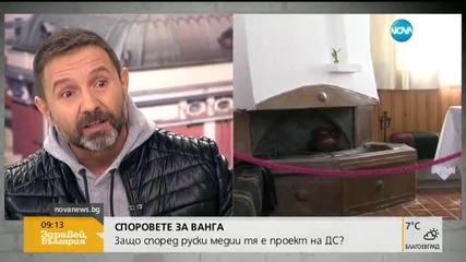 Защо според руски медии Ванга е проект на спецслужбите?