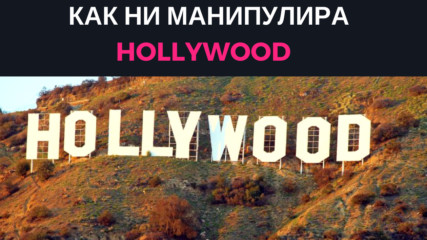 Как ни манипулира Холивуд