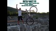 5-та част Обиколка на България с колело 2013