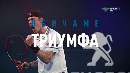 Финал на Sofia Open 2020 на 14 ноември по DIEMA SPORT 2