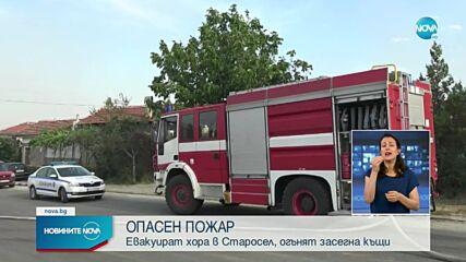 Огромен пожар унищожи къщи в Старосел, има евакуирани