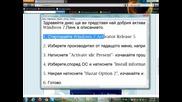 Активиране на Windows 7