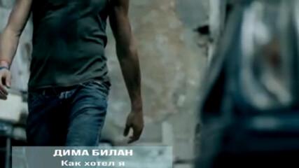 Дима Билан - Как хотел я (бг превод)