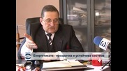 """Проф. Атанас Тасев: Приветствам операцията """"Чисти ръце"""" в енергетиката"""