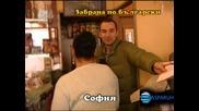 Много Смях - Забрана по български