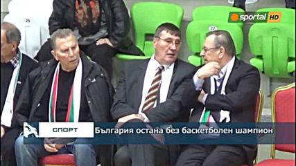 България остана без баскетболен шампион