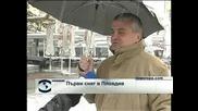 Първи сняг и в Пловдив