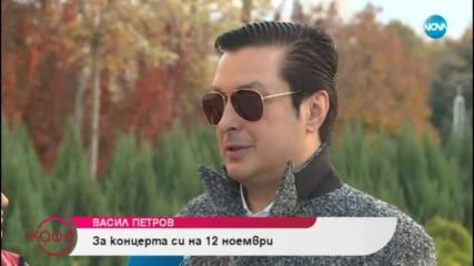 """Васил Петров """"Да не забравяме, че намаше да има рок и поп музика, ако нямаше джаз и суинг."""""""