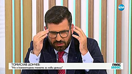 Томислав Дончев: Не е коментирана темата за нови данъци