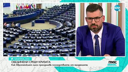 Какво ще получи България от фонда за преодоляване на пандемията от COVID-19 на ЕК?