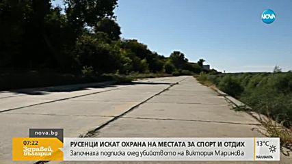 СЛЕД УБИЙСТВОТО НА ВИКТОРИЯ МАРИНОВА: Русенци искат охрана на местата за отдих