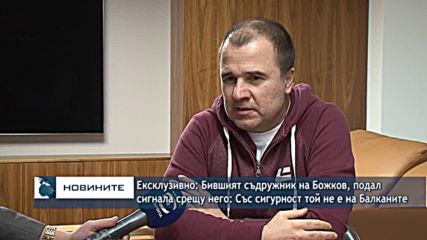Бившият съдружник на Божков, подал сигнала срещу него: Със сигурност той не е на Балканите