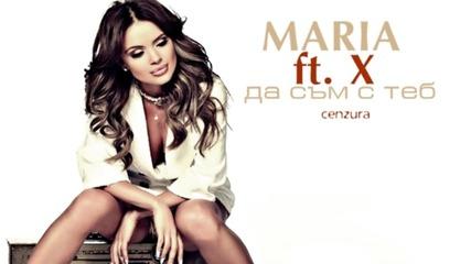Мария & X - Да съм с теб ( Cd - rip, кристално качество )