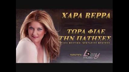 Яко гръцко Verra Hara - Tora file tin patises _-_new_2013