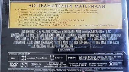 Българското Dvd издание на Титаник 1997 А+филмс 2009