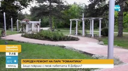 Граждани недоволстват от поредния ремонт в парка на Добрич