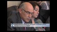 Енергийната комисия изслуша кандидатурите за нов състав на КЕВР