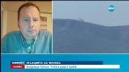 Реакцията на Москва след свалянето на турския самолет