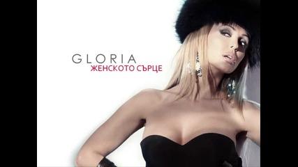Глория - Женското сърце